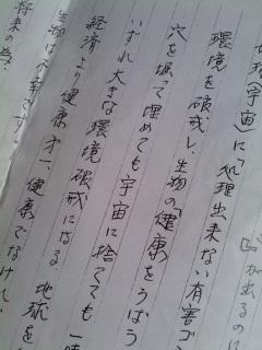 【写真:手紙】.jpg