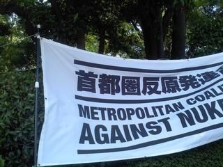 反原連の旗.jpg